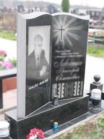 Памятники книга